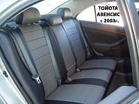 Toyota Avensis II Wag с 03-09г.