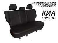 KIA Sorento I (5мест) с 02-09г.