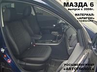 Mazda 6 Hb c 07-12г.
