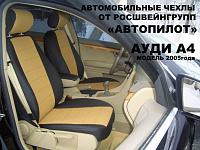 Audi A4 (B6 / B7) Sd (40/60) с 00-07г.