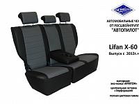 Lifan X60 с 12г.