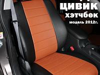 Honda Civic IX Hb с 12г.