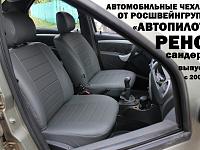 Renault Sandero I (сплошной) с 09-14г. / Duster с 11-14г. / Nissan Terrano III с 12г. (без подушкек безопасности)