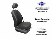 Skoda Roomster с 06-15г.