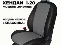 Hyundai i20 Hb с 08-14г.