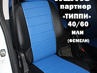 Peugeot Partner Tepee Family / Citroen Berlingo II (3 отдельных кресла) с 08г.