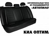 KIA Optima III с 10г.