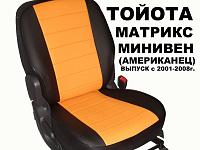 Toyota Matrix / Pontiac Vibe с 02-08г.